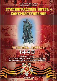 Владимир Побочный -Сталинградская битва – контрнаступление