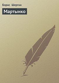 Борис  Шергин -Мартынко