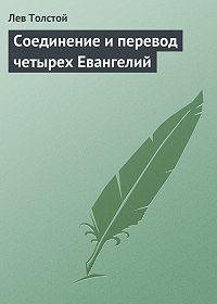 Лев Толстой -Соединение и перевод четырех Евангелий