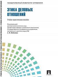 Коллектив авторов -Управление персоналом: теория и практика. Этика деловых отношений