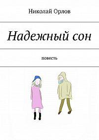 Николай Орлов -Надежныйсон
