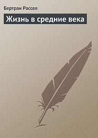 Бертран Рассел -Жизнь в средние века