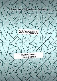 Екатерина Ефимова-Залекер -Хлопушка. Музыкальная киноновелла