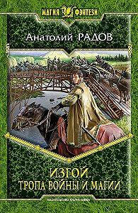 Анатолий Радов -Тропа Войны и Магии