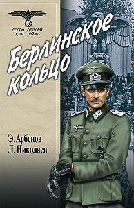 Эдуард Арбенов -Берлинское кольцо