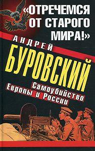 Андрей Буровский -«Отречемся от старого мира!» Самоубийство Европы и России