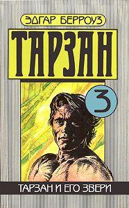 Эдгар Берроуз -Тарзан и его звери