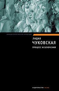 Лидия Чуковская -Процесс исключения (сборник)