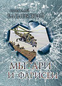 Николай Еленевский - Мытари и фарисеи