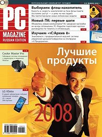 PC Magazine/RE -Журнал PC Magazine/RE №02/2009