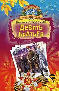 Николай Чуковский - Девять братьев