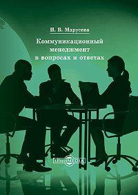Инна Марусева -Коммуникационный менеджмент в вопросах и ответах