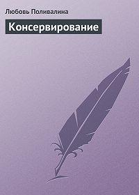 Любовь Поливалина - Консервирование