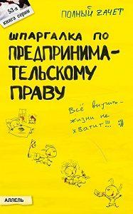 Александр Меденцов -Шпаргалка по предпринимательскому праву