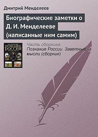 Дмитрий Менделеев -Биографические заметки о Д. И. Менделееве (написанные ним самим)