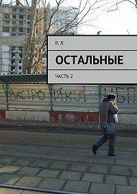 Р. Л. -Остальные. Часть2