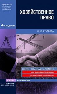 Наталья Круглова -Хозяйственное право