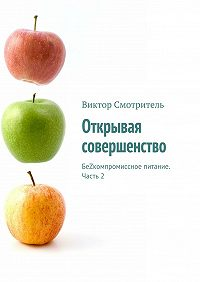 Виктор Смотритель - Открывая совершенство. БеZкомпромиссное питание. Часть2