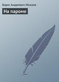 Борис Можаев -На пароме