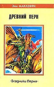 Энн Маккефри - Морита – повелительница драконов