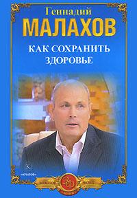 Геннадий Малахов -Как сохранить здоровье