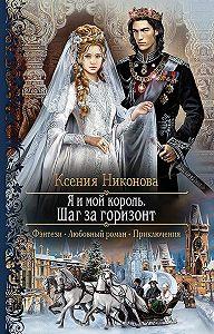 Ксения Никонова -Я и мой король. Шаг за горизонт