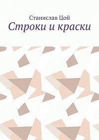 Станислав Цой -Строки икраски