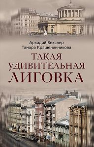 Тамара Крашенинникова -Такая удивительная Лиговка