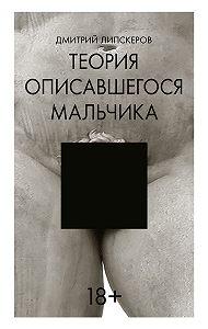 Дмитрий  Липскеров - Теория описавшегося мальчика