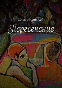 Илья Бомштейн -Пересечение