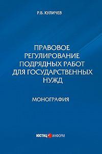 Роман Куличев - Правовое регулирование подрядных работ для государственных нужд