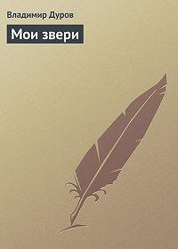 Владимир Дуров -Мои звери