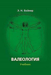 Эдуард Наумович Вайнер -Валеология. Учебник для вузов