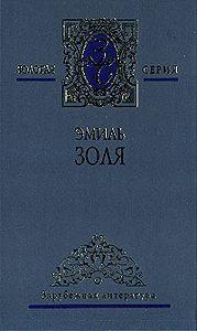 Эмиль  Золя -Накипь
