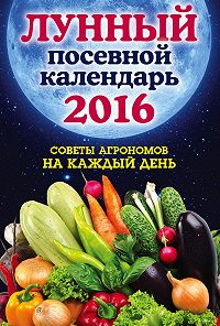 Ольга Андреева -Лунный посевной календарь 2016. Лучшие рекомендации агрономов