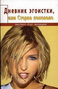 Елена Белова -Дневник счастливой стервы, или Эгоистка поневоле