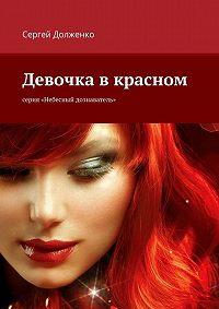Сергей Долженко -Девочка в красном. серия «Небесный дознаватель»
