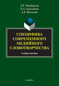 Надежда Самыличева -Специфика современного медийного словотворчества