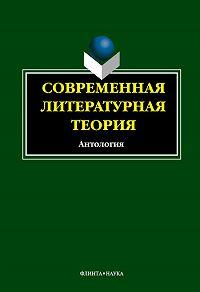 И. Кабанова - Современная литературная теория. Антология