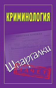 Мария Орлова -Криминология. Шпаргалки