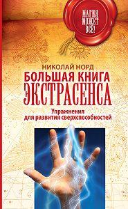Николай Норд -Большая книга экстрасенса. Упражнения для развития сверхспособностей