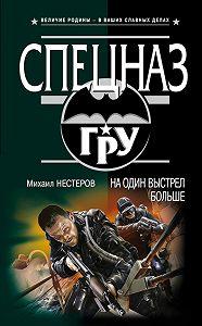 Михаил Нестеров -На один выстрел больше