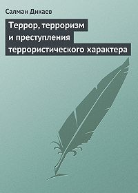 Салман Дикаев -Террор, терроризм и преступления террористического характера