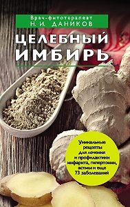 Николай Даников -Целебный имбирь