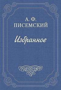 Алексей Писемский -Фанфарон