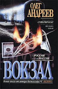 Олег Андреев - Вокзал