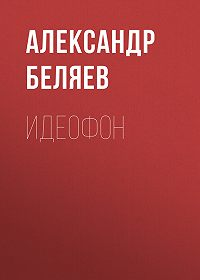 Александр Беляев -Идеофон