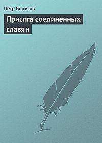 Петр Борисов - Присяга соединенных славян