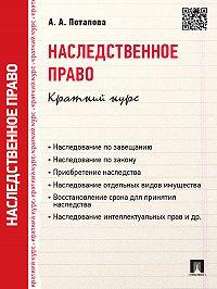 А. Потапова -Наследственное право. Краткий курс. Учебное пособие