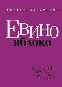 Андрей Макаревич -Евино яблоко (сборник)